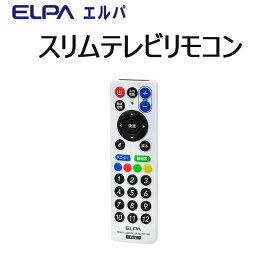 ELPA スリムテレビリモコン RC-TV013UDリモートコントロール マルチリモコン 小さい【送料無料】クーポン 配布中 【メーカー直送 代引き・期日指定・ギフト包装・注文後のキャンセル・返品不可 ご注文後確認時に欠品の場合、納品遅れやキャンセルが発生します。】