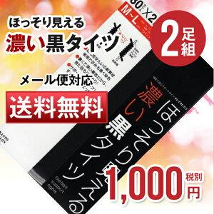 【メール便で送料無料】ほっそり見える濃い黒タイツ(2足...