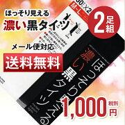 【メール便で送料無料】『伝線防止防止』サポートストッキング(3足組×5)