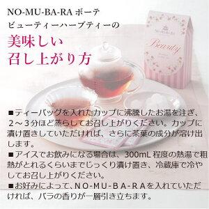 NO-MU-BA-RA(ノムバラ)ボーテビューティーハーブティー(ルイボス配合)家庭用(30包り)【送料無料】【あす楽】父の日母の日ルイボスローズヒップハイビスカスローズウォーターダマスクローズ日本製国産ギフトプレゼント贈り物
