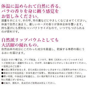【期間限定送料無料】NO-MU-BA-RAボーテローズソリッドパフューム(練香水・リップクリーム)【10P19Jun15】【マラソン201506】nomubara