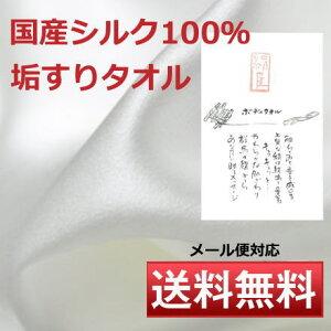 肌に優しい超高級タオル!群馬県産(国産)シルク100%...