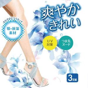 UV対策つま先きれいサポートストッキング(3足組)【0325アップ祭100330アップ祭10】