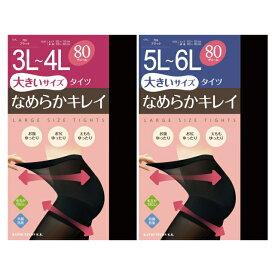 大きいサイズ なめらか タイツ (1足組) 80デニール 送料無料 メール便 日本製 バレンタイン ホワイトデー サポートタイプ 抗菌防臭 安い 激安 人気 おすすめ むくみ らくちん 両面マチ付き ポイント消化 3L 4L 5L 6L