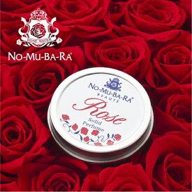 10%OFF NO-MU-BA-RA ノムバラ ボーテ ローズソリッドパフューム( 練香水 リップクリーム ) 送料無料 あす楽 母の日 ローズウォーター ダマスクローズ nomubara 基礎化粧品 自然派化粧品