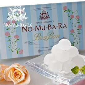 ポイント10倍 NO-MU-BA-RA ノムバラ ボンボン( 砂糖菓子 キャンディー )(10粒入) 送料無料 あす楽 日本製 国産 母の日 飲むバラ水 ローズウォーター nomubara バラサプリメント のむばら 口臭 プレゼント ギフト 贈り物