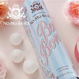 ポイント20倍 NO-MU-BA-RA ノムバラ ボンボン 砂糖菓子 キャンディー (4粒入) 送料無料 あす楽 日本製 国産 母の日 飲むバラ水 ローズウォーター nomubara バラサプリメント のむばら 口臭 プレゼント ギフト 贈り物