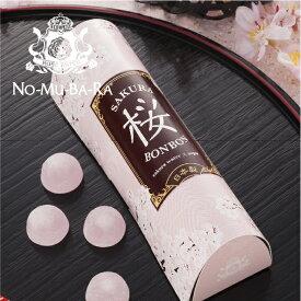 ポイント5倍 NO-MU-BA-RA ノムバラ さくらボンボン 砂糖菓子 キャンディー (4粒入) 送料無料 あす楽 日本製 国産 母の日 飲むバラ水 ローズウォーター nomubara バラサプリメント のむばら 日本みやげ