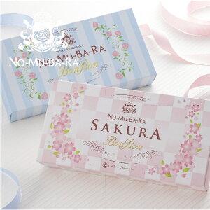 NO-MU-BA-RA ノムバラ ボンボン&さくらボンボンセット(砂糖菓子・キャンディー)(各10粒入) あす楽 日本製 国産 母の日 父の日 飲むバラ水 ローズウォーター nomubara バラサプリメント のむ