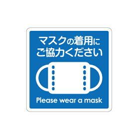 マスク着用 注意喚起ステッカー (青)Seal&Sticker's