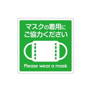 マスク着用 注意喚起ステッカー (緑)Seal&Sticker's