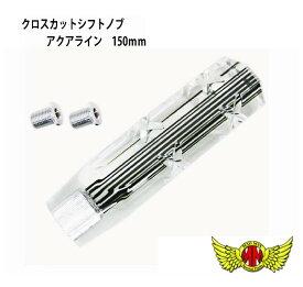 【送料無料!!】クロスカットシフトノブ(クリア/ブラックライン)150mm