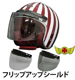 【送料無料!!】バイク用 ジェットヘルメット ハーフヘルメット専用 フリップアップ シールド