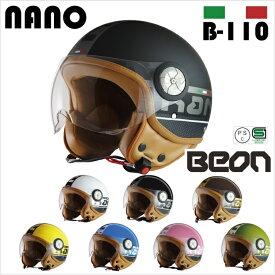 在庫処分!大特価!!【送料無料!!】BEON スモールジェットヘルメット B110 NAN 各色レディース、キッズ、ヘルメット、アメリカン、ジェットヘルメット、ハーフヘルメット、SG規格ヘルメット【在庫無くなり次第販売終了!!】