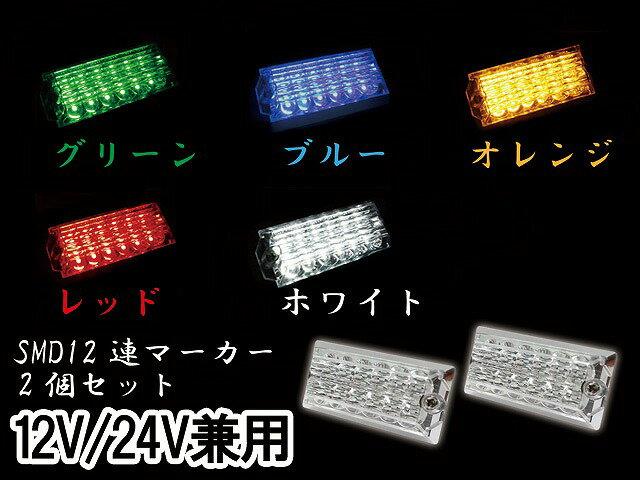 ★大人気商品・2個セット★MADMAX製 LED12連(SMD) 角マーカーランプ 12V/24V兼用 2個SET