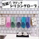 【メール便送料無料!!】裏表使える万能 シリコングローブ ハンドブラシ キッチン手袋 滑り止め付き 各色掃除用グロー…
