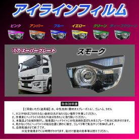 【送料無料!!】17スーパーグレート アイラインフィルム 各色ふそう fuso トラック 大型 スーパーグレート アイライン デイライト シール ヘッドライト カスタム デコレーション LIGHT