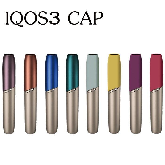 アイコス3対応 キャップ 新型 IQOS3対応 iQOS