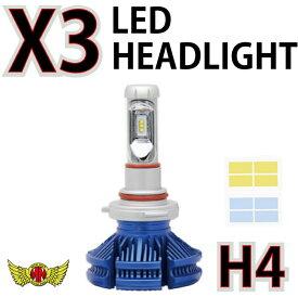 【送料無料!!】X3 H4 LEDヘッドライト Hi/Lo切替 25W 3000LM 防水 ブルー 1個入りHONDA ホンダ YAMAHA ヤマハ KAWASAKI カワサキ SUZUKI スズキ オートバイ バイク バルブ 電球