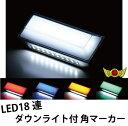 【メール便送料無料!!】角マーカー LED18連 ダウンライト付き 面発光タイプ 12V/24V兼用 各色サイドマーカー、バスマ…