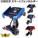 【メール便送料無料!!】バイク用 USB付 スマートフォンホルダー 360度回転 5V/2.5A QC3.0 防水仕様 落下防止バンド付…