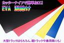 【送料無料!!】雅 国産 EVA泥除け(マッドフラップ) 3MM 600×500 各色