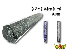 【送料無料!!】クリスタルシフトノブ300mm(各色)アダプター付