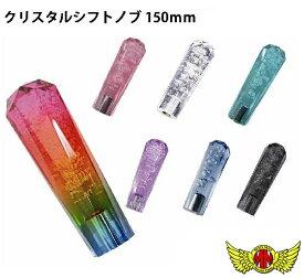 【送料無料!!】【特価中】ダイヤカットシフトノブ150mm(各色)