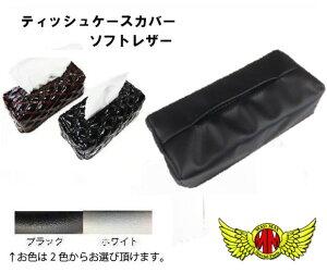 【送料無料!!】ティッシュケースカバー(ボックス用)★ソフトレザー★