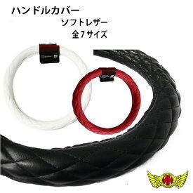【送料無料!!】日本製 国内生産ハンドルカバー★ソフトレザー★