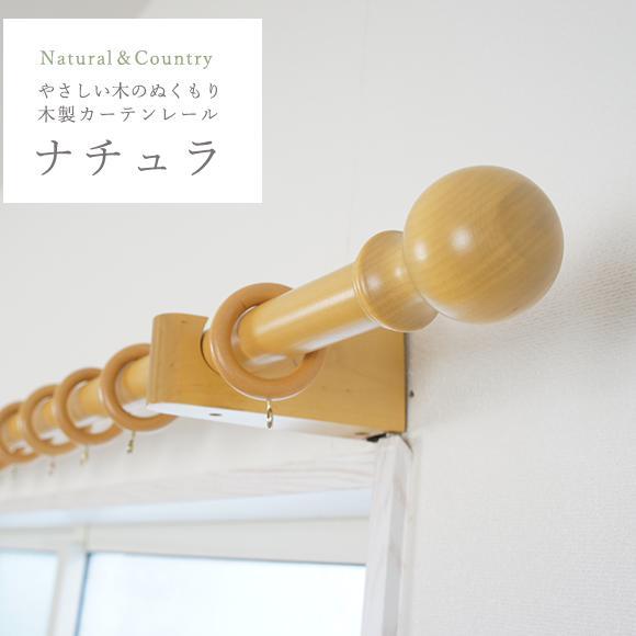 カーテンレール 木製カーテンレール カーテンレール 木製レール ダブル 〜2m[200cm][ナチュラ]《即納可》