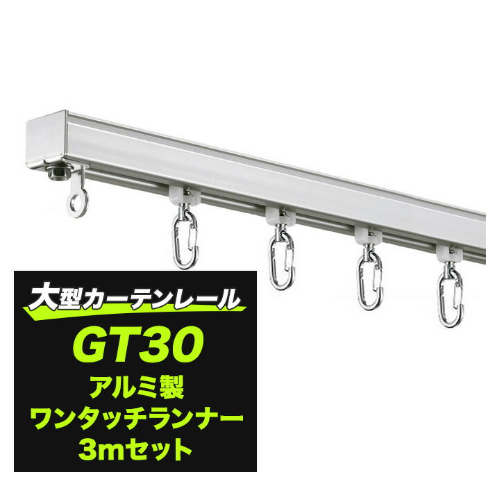 《即納可》 業務用 大型レール 大型カーテンレール GT30 /アルミ製/3m/ワンタッチランナー/ガレージ ビニールカーテン 暗幕 ビニールシートなどの取付に/送料区分/中型/
