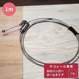 インテリアレール ピクチャーレール デコレール専用 SHSハンガーボールタイプ ワイヤー 1m 1個