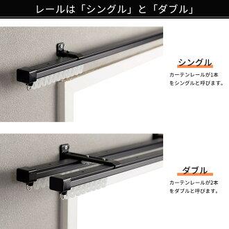 [割引クーポン配布中]カーテンレールダブル伸縮機能カーテンレール角型日本製カーテンレール110-200cm1.1〜2mホワイトブラックカーテンレール即納あす楽正面付け天井付けカーテンレール伸縮新築