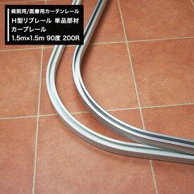 病院用 医療用 カーテンレール H型リブレール カーブレール 151cm×151cm[90度 200R]レールのみ