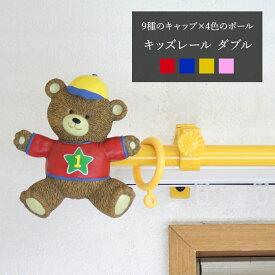 アイアンカーテンレール 子供部屋レール /ダブル/ 伸縮サイズ1.2m〜2.1なのに高品質! 子供部屋のインテリアに