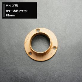 パイプ用カラー木目ソケット/19mm[DIY クローゼット ハンガーパイプ 手すり 棚 タオル掛け] JQ