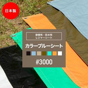 ブルーシート 厚手 防水 カラー ホワイト 防水 黒 白 ブラック サイズ 色 カラーブルーシート3.6×5.4m レジャーシート ござ お花見 海水浴 バーベキュー 雨よけ 日覆い 埃よけ 養生シート 保温