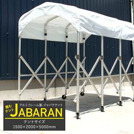 アルミフレーム製 ジャバラテント 150 縮むテント JABARAN 幅1500×高さ2000×長さ5000mm 《3週間後出荷》[伸縮タープ 大型タープ アコーディオン型テント 伸縮テント 簡易テント キャスターテント 移動テント 折りたたみテント 簡易ガレージ 簡易通路 仮設テント 資材置場]