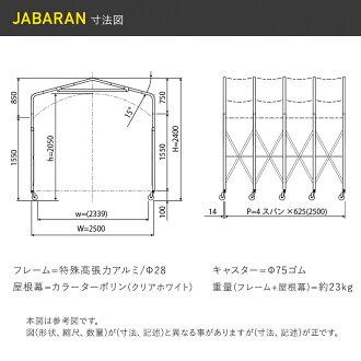 アルミフレーム製ジャバラテント250縮むテントJABARAN幅2500×高さ2400×長さ2500mm《3週間後出荷》[伸縮タープ大型タープアコーディオン型テント伸縮テント簡易テントキャスターテント移動テント折りたたみテント簡易ガレージ簡易通路仮設テント資材置場]