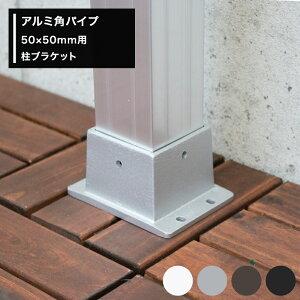 アルミ 角パイプ アルミ角材 アルミ角柱 50×50mm用 柱ブラケット 控え 押さえ 【K-12384】