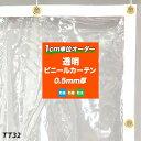 [1000円OFF×マラソン限定クーポン]《約7営業日後出荷》PVCアキレスビニールカーテン ビニールシート 0.5mm厚 【TT32…