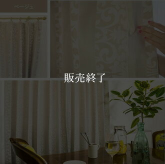 《即納可》カーテン遮光2級バリ気分になれるアジアンカーテンダマスク柄/●バリカーテン/【AH522】幅100×丈225cm[2枚組]幅150×丈225cm[1枚][洗える/おしゃれ/カーテン/アジアン]日本製