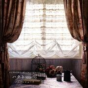 バルーンシェードI型コード式/●ハクト/【YH957】幅45〜60cm丈50〜120cmまでサイズオーダーレースカーテン出窓パタパタカーテン出窓用カーテン《約10日後出荷》