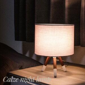 照明 ライト インテリア おしゃれ diclasse ディクラッセ LED 電球 Calze カルツェ ナイトランプ テーブルランプ テーブルライト デスクランプ ナイトランプ 書斎 寝室 ベッドルーム 洋室 和室 灯