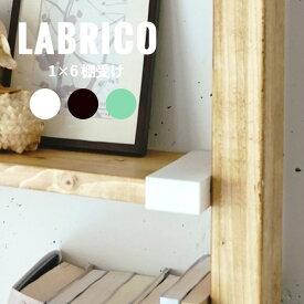 [全品ポイント10倍!27日20時〜6時間限定]LABRICO ラブリコ 本棚 机 カウンター下 子供 壁一面 テレビ 壁掛け diy 洗面所 キッチン クローゼット 間仕切り 有孔ボード 柱 棚 壁 洋服 収納 おしゃれ ハンガーパイプ 男前 棚柱 ウォール らぶりこ 1×6 棚受け