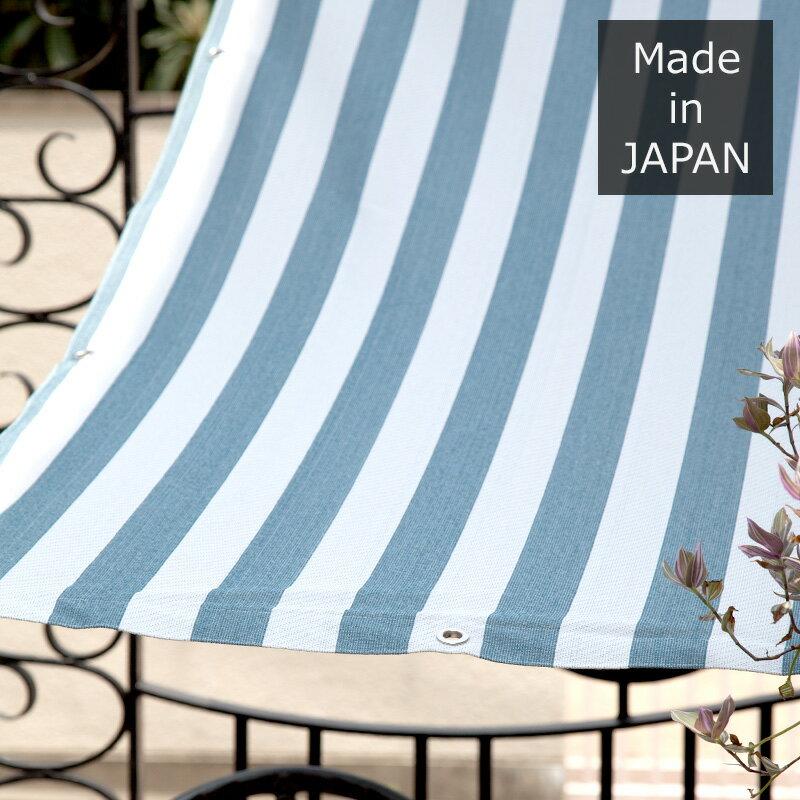 日本製 日よけ シェード UVカット マンション ベランダ 目隠しシート 日よけ 窓 サンシェード オーニングシェード 庭 紫外線「シエスタ/ストライプ」[約幅180 丈270cm]《即納可》