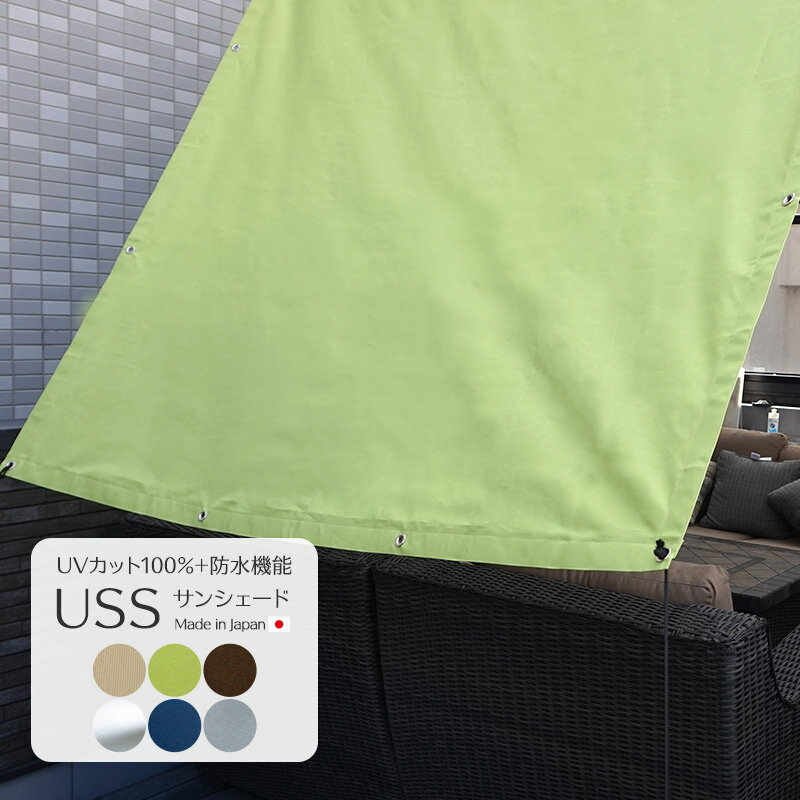 既製サイズ カラーズオリジナル 日よけサンシェード / ウルトラサンシェード「Ultra+SS」 約幅180 ×丈270cm/紫外線100%カット 《即納可》〈オーニング 雨よけ 防水 すだれ ウッドデッキ ベランダ キャンプ 紫外線予防 省エネ 節電 エコ〉