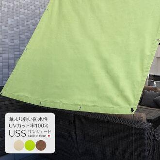 [送料無料]既製サイズカラーズオリジナル日よけサンシェード[ウルトラサンシェード]約幅180×丈180cm/紫外線100%カット《即納可》〈オーニング雨よけ防水すだれ日陰日影効果ウッドデッキベランダキャンプ紫外線予防省エネ節電エコ〉