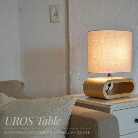 照明 照明器具 ライト テーブルランプ テーブルライト 卓上ライト スタンドライト スタンド照明 屋内照明 間接照明 led 1灯 木製 北欧 モダン 和モダン ナチュラル おしゃれ リビング ダイニング 寝室 和室 ベッドサイド UROS Table ウロス テーブル JQ